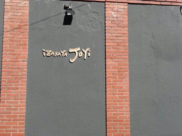 Nantes – Saint-Nazaire : Asiya  et Izaka Joyi , deux pointures de la restauration japonaise